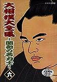 大相撲大全集〜昭和の名力士〜 六[NSDS-6912][DVD]
