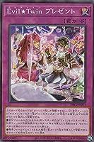 遊戯王 DBGI-JP023 EvilTwin プレゼント (日本語版 ノーマル) ジェネシス・インパクターズ