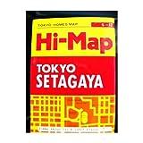 はい まっぷ世田谷区 (東京の住宅地図シリーズ)