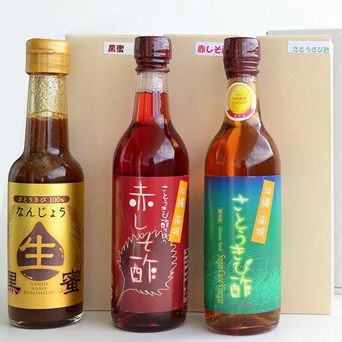 沖縄南城たまぐすくの健康ギフト さとう きび酢 ルビー180ml 赤しそ酢180ml 生黒蜜200ml たまぐすく
