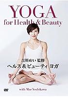 YOGA for Health and Beauty | ヘルス & ビューティ ヨガ [DVD]