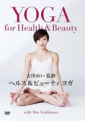 『YOGA for Health and Beauty | ヘルス & ビューティ ヨガ [DVD]』のトップ画像