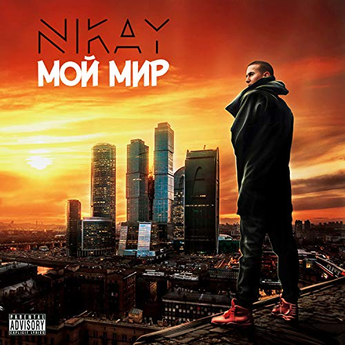 В деле Nikay [Explicit]