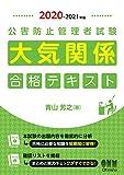 2020-2021年版 公害防止管理者試験 大気関係 合格テキスト