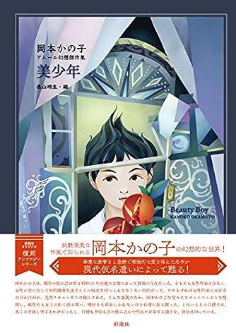 美少年 岡本かの子 アムール幻想傑作集 (復刻アンソロジーシリーズ)