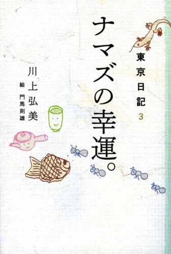 東京日記3 ナマズの幸運。