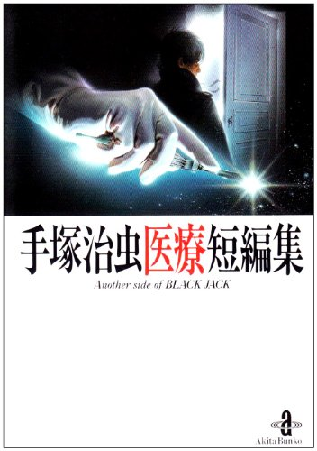 手塚治虫医療短編集―Another side of Black Jac (秋田文庫 1-124)