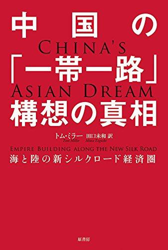 中国の「一帯一路」構想の真相: 陸と海の新シルクロード経済圏