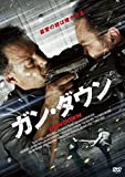 ガン・ダウン[DVD]