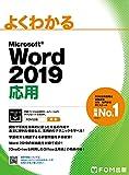 よくわかる Word 2019 応用