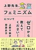 上野先生、フェミニズムについてゼロから教えてください!