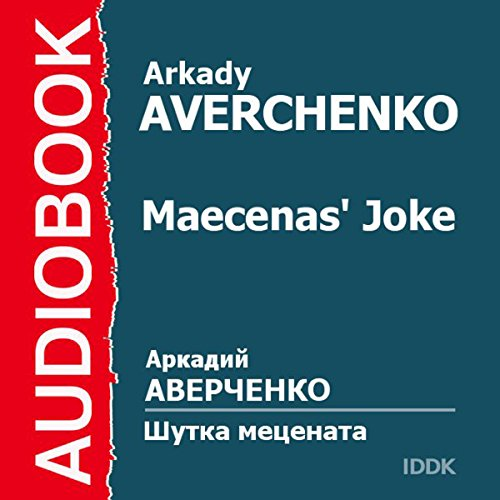 Maecenas' Joke [Russian Edition] audiobook cover art