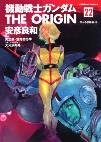 機動戦士ガンダム THE ORIGIN (22)  ひかる宇宙編・後   (角川コミックス・エース 80-26)の詳細を見る