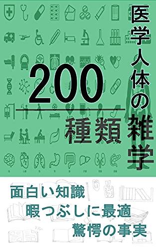 医学人体の雑学200種類 雑学シリーズ