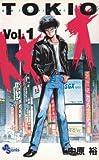 トキオ(1) (少年サンデーコミックス)