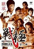 戦極 第一陣[DVD]