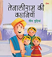 Tenali Raman Stories: Teen Gudiya Tenali Raman Stories Hindi