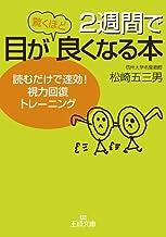 表紙: 2週間で目が驚くほど良くなる本 (王様文庫)   松崎 五三男