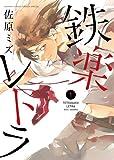 鉄楽レトラ (1) (ゲッサン少年サンデーコミックススペシャル)