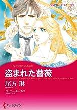 盗まれた薔薇 (ハーレクインコミックス)