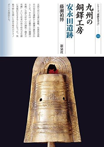 九州の銅鐸工房 安永田遺跡 (シリーズ「遺跡を学ぶ」114)