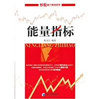 Stocks unique trick Series : Energy Indicators(Chinese Edition)