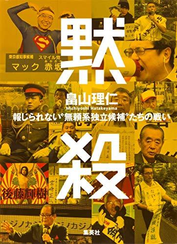 """黙殺 報じられない""""無頼系独立候補""""たちの戦い"""