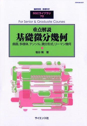 臨時別冊数理科学 SGCライブラリ 70 重点解説 基礎微分幾何 ― 曲面,多様体,テンソル,微分形式,リーマン幾何 2009年 11月号 [雑誌]