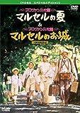 マルセル スペシャルエディション [DVD]