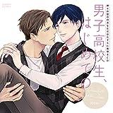 彼らの恋の行方をただひたすらに見守るCD 「男子高校生、はじめての」Episode10 after Disc~SIGN~