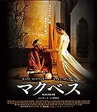 マクベス [Blu-ray] image