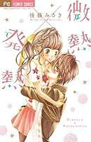 微熱×発熱 (少コミフラワーコミックス)