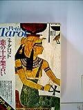 恋の十字架占い―プチ・タロット (1979年)