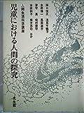 児童における人間の探究―人間生活科学講座 (1974年)