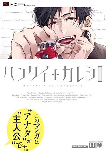 ヘンタイ+カレシ2 (Beコミックス)の詳細を見る