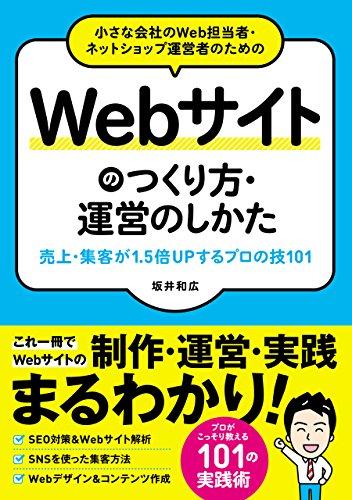 小さな会社のWeb担当者・ネットショップ運営者のためのWebサイトのつくり方・運営のしかた 売上・集客が1.5...