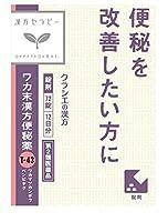 【第2類医薬品】ワカ末漢方便秘薬錠 72錠 ×4