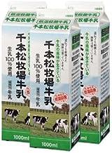 千本松牧場牛乳1000ml3本セット
