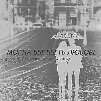Могла бы быть любовь (feat. Dip Poroject, Fidel Wicked)
