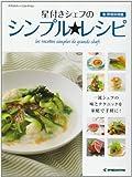 星付きシェフのシンプル★レシピ 魚・野菜料理編 (デアゴスティーニコレクション)