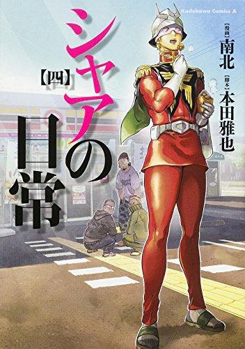 シャアの日常 (4) (カドカワコミックス・エース)の詳細を見る