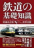 鉄道の基礎知識[増補改訂版]