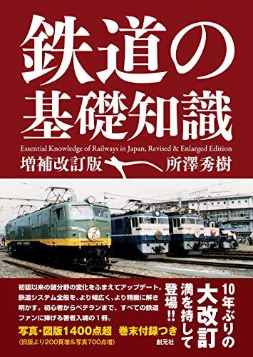 鉄道の基礎知識[増補改訂版]の詳細を見る