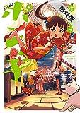ぽんこつポン子(2)【期間限定 無料お試し版】 (ビッグコミックス)