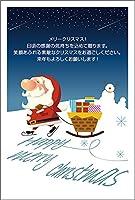 【官製 10枚】 クリスマスカード はがき XS-71-kan