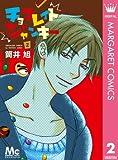 チョコレイト ジャンキー 2 (マーガレットコミックスDIGITAL)