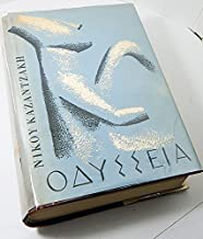 THE ODYSSEY A MODERN SEQUEL (Greek Language) ΟΔΥΣΣΕΙΑ