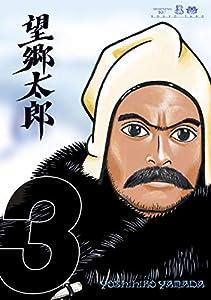 望郷太郎 3巻 表紙画像