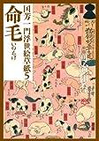 国芳一門浮世絵草紙 5 命毛 (小学館文庫)