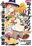 たとえばラストダンジョン前の村の少年が序盤の街の食堂で働く日常物語(1) (ガンガンコミックス)